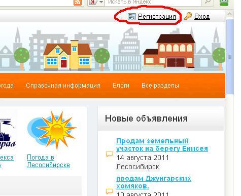 Доска объявлений москва о аренде жилья