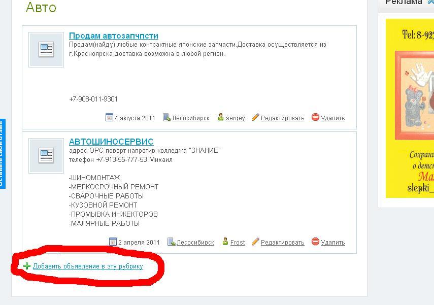 Красноярск объявление продам дачу